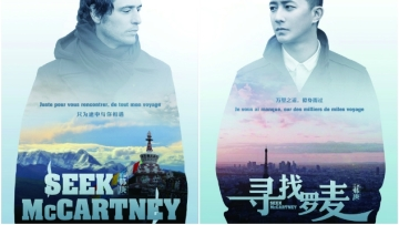 China Approves First Gay Film For Theatrical Release